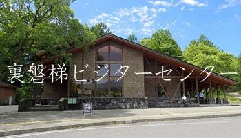 裏磐梯ビジターセンター