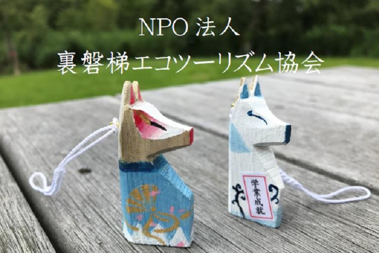 裏磐梯エコツーリズム協会